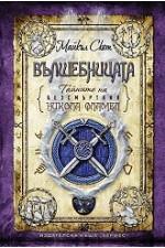 Тайните на безсмъртния Никола Фламел - Вълшебницата