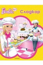 Барби: Мога да бъда сладкар