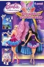 Barbie в тайната на феите - Вълшебно избавление