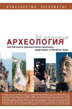 50 класици - Археология