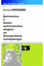 Антологии и канон: антологийни модели на българската литература