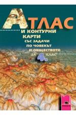 Атлас и контурни карти със задачи по човекът и обществото за 4. клас