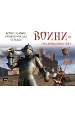 Воини на Средновековния свят. Битки, замъци, оръжия, обсади, стрелци
