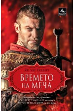Времето на меча - книга 1