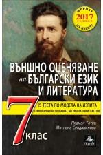 Външно оценяване по български език и литература за 7. клас