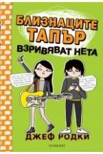 Близнаците Тапър взривяват нета - книга 4