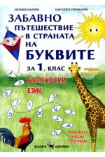 Забавно пътешествие в страната на Буквите за 1 клас. Български език. По учебната програма за 2017/2018 г.