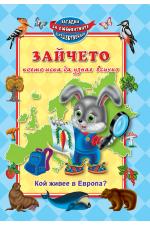 Зайчето, което иска да узнае всичко. Кой живее в Европа?