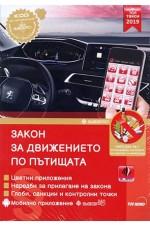 Закон за движение по пътищата (2019)
