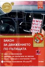 Закон за движението по пътищата 2018