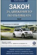 Закон за движението по пътищата – 2016 г.