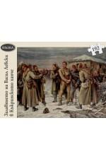 Залавянето на Васил Левски в Къкринското ханче - Пъзел