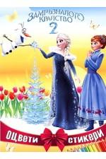 Книжка за оцветяване - Замръзналото кралство 2 + стикери
