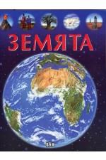 Земята - детска енциклопедия