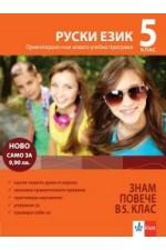 За да знам повече в 5. клас: Руски език