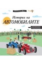 История на автомобилите