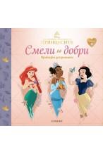 4: СМЕЛИ И ДОБРИ, Приказки за принцеси •