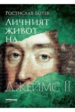 Личният живот на Джеймс II