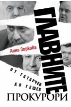 Главните прокурори - От Татарчев до Гешев