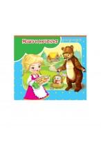 """Панорамна книжка """"Маша и мечокът"""""""