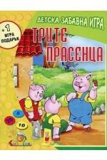 Детска забавна игра - Трите прасенца