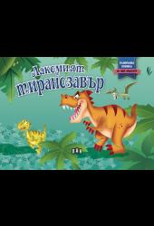 Лакомият тиранозавър - панорамна книжка