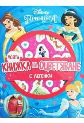 Моята книжка за оцветяване - Принцеса + лепенки