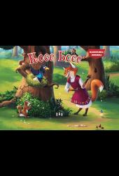 Косе Босе - панорамна книжка