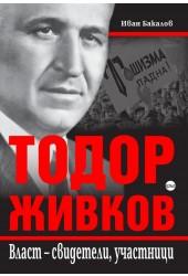 Тодор Живков - Власт - свидетели, участници