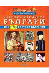 Мини енциклопедия - Забележителните българи - над 100 факта за България